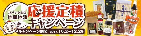 chisan17_iwakuni