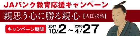 kyouiku17_iwakuni