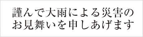 topbnr_saigai