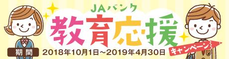 kyouiku2018